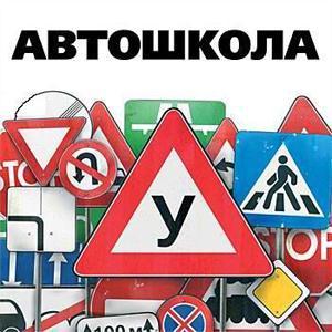 Автошколы Оленегорска