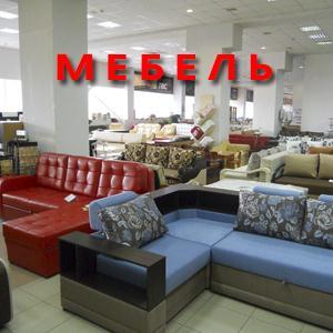 Магазины мебели Оленегорска