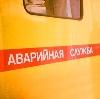 Аварийные службы в Оленегорске
