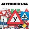 Автошколы в Оленегорске