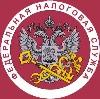 Налоговые инспекции, службы в Оленегорске