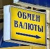 Обмен валют в Оленегорске