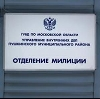 Отделения полиции в Оленегорске