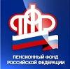 Пенсионные фонды в Оленегорске