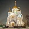 Религиозные учреждения в Оленегорске