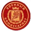 Военкоматы, комиссариаты в Оленегорске