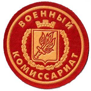 Военкоматы, комиссариаты Оленегорска